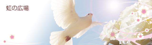 福井 ペット葬儀・ペット火葬・セレモニー メモリアル・ラブ 愛するペットとの思い出を永遠に『虹の広場』